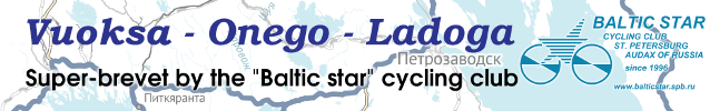 Vologda-Onego-Ladoga Super-brevet by the Baltic star cycling club